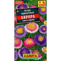 Астра Аврора, смесь сортов|семена