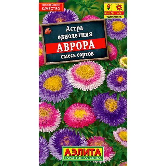 Астра Аврора, смесь сортов семена