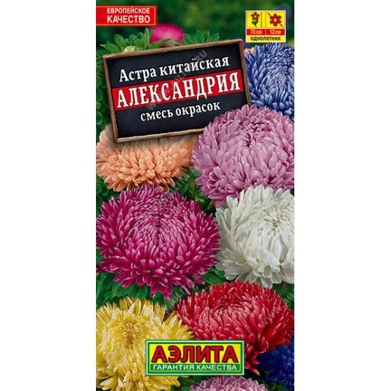 Астра Александрия, смесь сортов   семена
