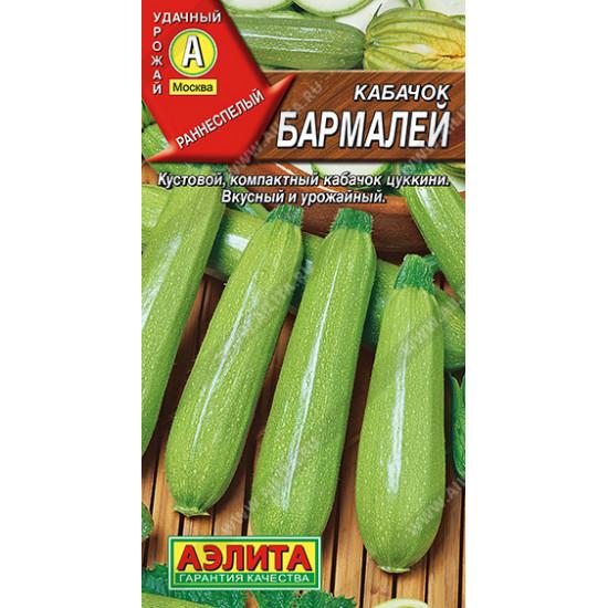 Кабачок цуккини Бармалей | Семена