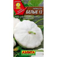 Патиссон Белые 13 --- | Семена