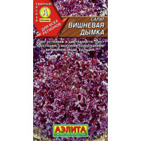 Салат Вишневая дымка листовой --- | Семена