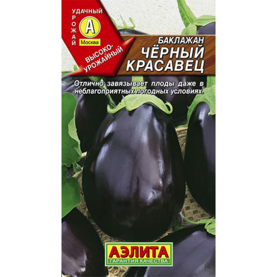 Баклажан Черный красавец   Семена