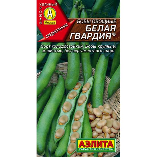 Бобы овощные Белая гвардия   Семена