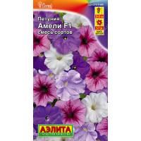 Петуния Амели F1 многоцветковая, смесь сортов | Семена