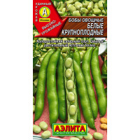 Бобы Белые овощные крупнопл | Семена