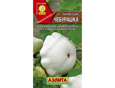 Патиссон Чебурашка --- | Семена