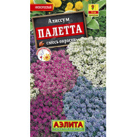 Алиссум Палетта смесь окрасок  | Семена